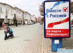 Кубанские депутаты станут наблюдателями на референдуме в Крыму