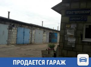 Продается капитальный гараж в Краснодаре