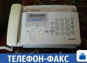 Купи телефон-факс и будь всегда на связи