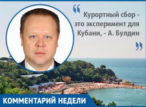 Степень готовности курортов Краснодарского края - высокая, - депутат ЗСК Андрей Булдин