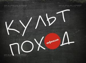 Культпоход: чем заняться в Краснодаре 20, 21 и 22 апреля