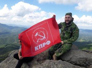 На Кубани участники проекта «Альтернатива» подняли знамя КПРФ над горой Индюк