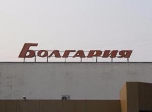 Мэр Краснодара предложил подарить кинотеатр «Болгария» КВНщикам
