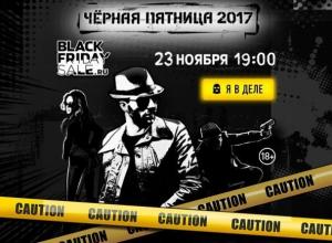 В Краснодаре началась «Чёрная Пятница»