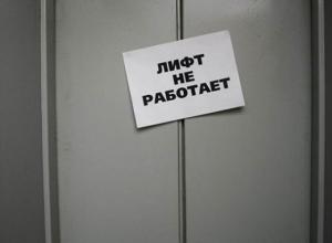Сломанный лифт с детьми в Сочи должны были заменить 2 года назад