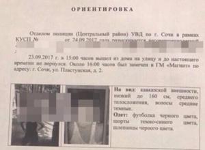 В Сочи нашли пропавших ранее четверых детей