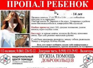 В Краснодаре пропала 14-летняя девочка с собачкой