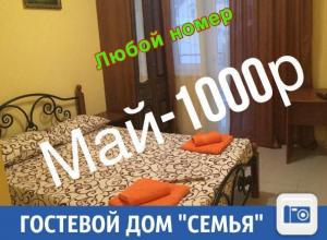 «Семья» предлагает отдых в Краснодарском крае