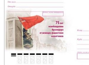 Краснодар получит специальный конверт в день освобождения от немецко-фашистских захватчиков