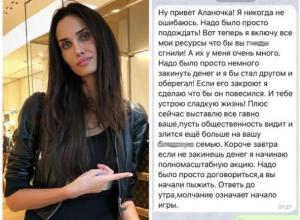 Жене футболиста «Краснодара» Мамаева угрожают «слить» в сеть ее голые фото