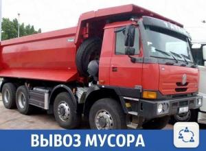 Вывоз любого мусора в Краснодаре по доступной цене