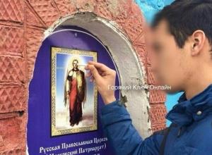 Парень потушил сигарету об икону в Горячем Ключе