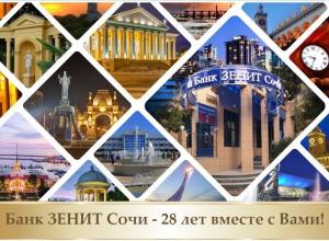 Банк ЗЕНИТ Сочи - 28 лет стабильной работы