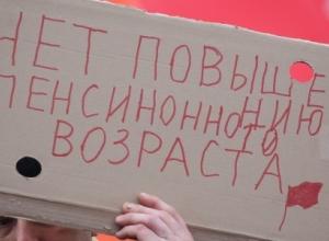 Петицию против повышения пенсионного возраста собирают в Краснодарском крае