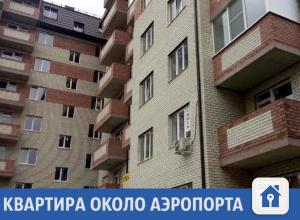 Недорогая студия рядом с аэропортом продается в Краснодаре