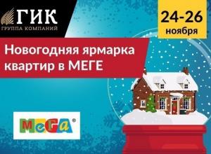 «ГИК» станет участником Новогодней ярмарки квартир в Меге