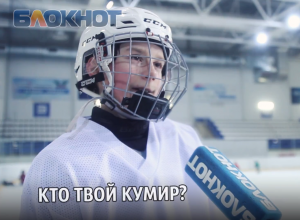 «Кузница мужиков»: Как на льду закаляют характер мальчишек в Краснодаре
