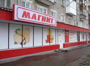 В «Магните» могут сократить 70 тысяч человек, – эксперты о краснодарской компании