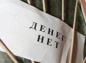 На Кубани директор «Радиостроя» задолжал своим подчиненным полмиллиона рублей