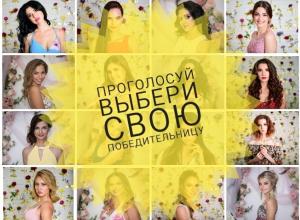 ВНИМАНИЕ! Стартовало голосование в конкурсе «Мисс Блокнот Краснодар 2017»
