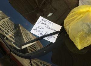 Безграмотный дворник в Сочи обложил машину мусором и проколол колесо из-за неправильной парковки