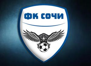 Намечены первые цели нового футбольного клуба «Сочи»