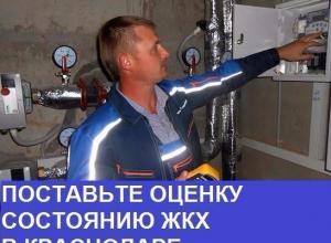 Космические тарифы за тепло оказались главной проблемой ЖКХ Краснодара: Итоги 2016 года
