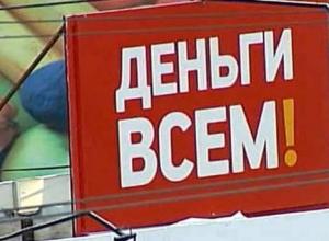 Россияне все чаще несут свои деньги в микрофинансовые организации