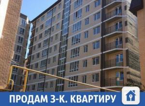 Продается «трешка» в элитном доме Краснодара