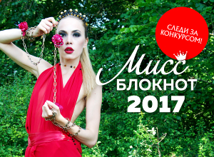 Выбери «Мисс Блокнот Краснодара-2017»! ГОЛОСОВАНИЕ ЗА ПОЛУФИНАЛ