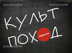Культпоход: чем заняться в Краснодаре 2 и 3 июня