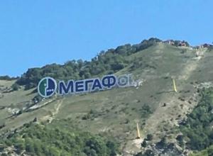 «Мегафон» уберут из Геленджика - соцсети