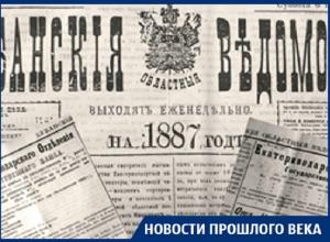 О чем писали в краснодарской газете прошлого века