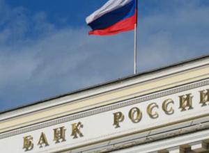 В Краснодаре отозвана лицензия у банка «Крыловский»