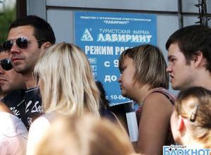 В Краснодарском крае клиенты «Лабиринта» недовольны выплатами