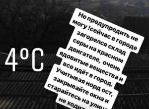 Паника в соцсетях Новороссийска: «Горит сера на заводе «Красный двигатель»»