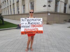 На 11-й день голодовки дольщики «Территории счастья» устроили пикет у здания администрации Кубани