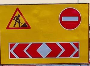На улице Старокубанской в Краснодаре ограничат движение на две недели