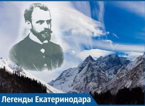 Легенды Екатеринодара: Последняя экспедиция Воробьева