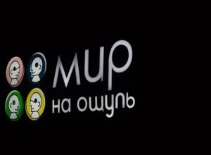 Второй музей «Мир на ощупь» откроется в Сочи