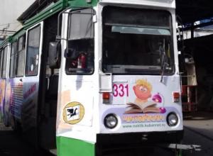 В Краснодаре на линию выйдет детский трамвай «Читайкин»