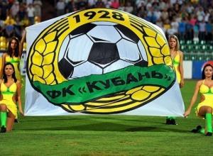 ФК «Кубань» из-за отсутствия средств может прекратить существование