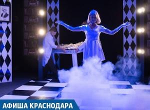ТОП-5 ожидаемых мероприятий c 7 по 11 ноября в Краснодаре