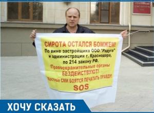 Как можно остаться сироте на улице, рассказал на своем примере житель Краснодарского края