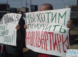 В Краснодаре обманутые дольщики объявят голодовку