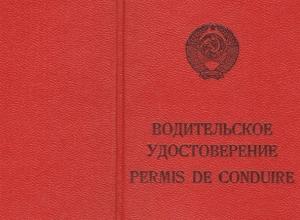 Водители Краснодарского края забывают сдавать права, а зря