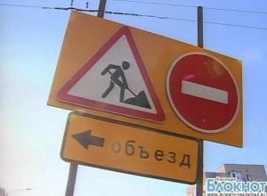 В Краснодаре перекроют улицу Полины Осипенко