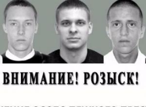 Пять особо опасных преступников разыскивают в Краснодарском крае