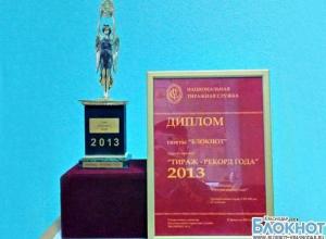 Газета «Блокнот» в пятый раз стала лауреатом премии «Тираж года»