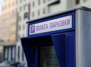 За парковки с августа в Краснодаре можно будет заплатить «после»